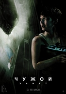 Alien: Covenant - Russian Movie Poster (xs thumbnail)