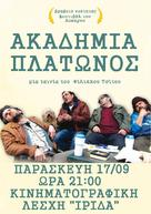 Akadimia Platonos - Greek Movie Poster (xs thumbnail)