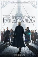 Fantastic Beasts: The Crimes of Grindelwald - Russian Movie Poster (xs thumbnail)