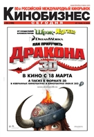 How to Train Your Dragon - Russian Movie Poster (xs thumbnail)