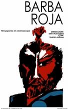 Akahige - Cuban Movie Poster (xs thumbnail)