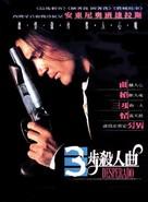 Desperado - Chinese Movie Poster (xs thumbnail)