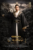 """""""Tribes and Empires: Storm of Prophecy"""" - Chinese Movie Poster (xs thumbnail)"""