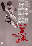 Once Upon a Time in Shanghai - Movie Poster (xs thumbnail)