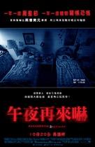 Paranormal Activity 3 - Hong Kong Movie Poster (xs thumbnail)