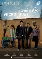 Microphone - Egyptian Movie Poster (xs thumbnail)