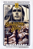 Singapore sling: O anthropos pou agapise ena ptoma - Greek Movie Cover (xs thumbnail)