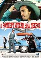 Robert Mitchum est mort - Greek Movie Poster (xs thumbnail)