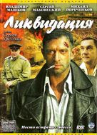 """Likvidatsiya"" - Russian Movie Cover (xs thumbnail)"