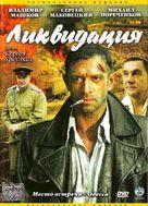 """Likvidatsiya"" - Russian Movie Cover (xs thumbnail)"
