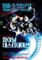 Final Destination 3 - South Korean Movie Poster (xs thumbnail)