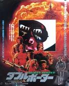 Extreme Prejudice - Japanese Movie Poster (xs thumbnail)