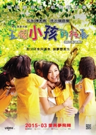 Little Big Master - Taiwanese Movie Poster (xs thumbnail)