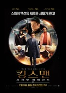 Kingsman: The Secret Service - South Korean Movie Poster (xs thumbnail)