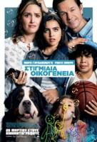 Instant Family - Greek Movie Poster (xs thumbnail)