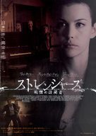 The Strangers - Japanese Movie Poster (xs thumbnail)