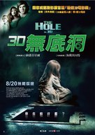 The Hole - Taiwanese Movie Poster (xs thumbnail)