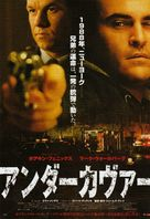 We Own the Night - Japanese Movie Poster (xs thumbnail)