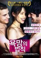 El sexo de los ángeles - South Korean Movie Poster (xs thumbnail)