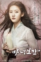 """Manyeo Bogam"" - South Korean Movie Poster (xs thumbnail)"