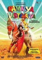 Ramaiya Vastavaiya - Indian DVD cover (xs thumbnail)