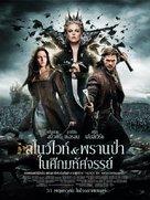 Snow White and the Huntsman - Thai Movie Poster (xs thumbnail)