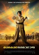 Kung fu - Armenian Movie Poster (xs thumbnail)