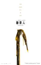 Candyman - Taiwanese Movie Poster (xs thumbnail)