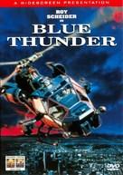 Blue Thunder - DVD cover (xs thumbnail)