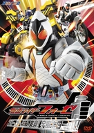 """Kamen Rider Fourze"" - Japanese DVD cover (xs thumbnail)"