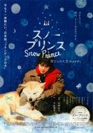 Sunô purinsu: Kinjirareta koi no merodi - Japanese Movie Poster (xs thumbnail)