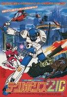 Tekuno porisu 21C - Japanese Movie Poster (xs thumbnail)