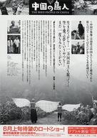 Chûgoku no chôjin - Japanese poster (xs thumbnail)
