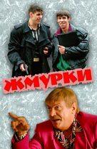 Zhmurki - Russian Movie Poster (xs thumbnail)