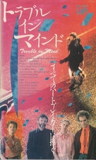 Trouble in Mind - Japanese Movie Cover (xs thumbnail)