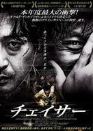 Chugyeogja - Japanese Movie Poster (xs thumbnail)