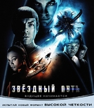 Star Trek - Russian Blu-Ray movie cover (xs thumbnail)
