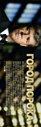 Broken City - Russian Movie Poster (xs thumbnail)