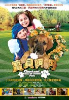Chestnut: Hero of Central Park - Taiwanese poster (xs thumbnail)