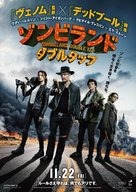 Zombieland: Double Tap - Japanese Movie Poster (xs thumbnail)