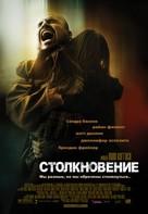 Crash - Russian Movie Poster (xs thumbnail)