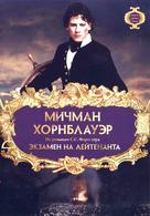 Hornblower: The Examination for Lieutenant - Russian DVD cover (xs thumbnail)