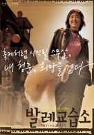 Ballet gyoseubso - South Korean poster (xs thumbnail)