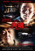 Soul - Taiwanese Movie Poster (xs thumbnail)