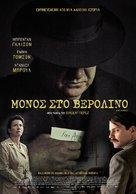 Alone in Berlin - Greek Movie Poster (xs thumbnail)