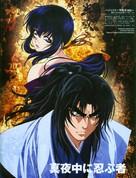"""Basilisk: Kôga ninpô chô"" - Japanese Movie Poster (xs thumbnail)"