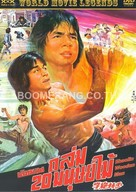 Shaolin Wooden Men - Thai Movie Poster (xs thumbnail)