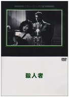 The Killers - Japanese DVD movie cover (xs thumbnail)