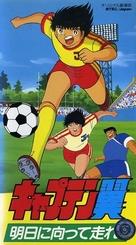 """Captain Tsubasa"" - Japanese VHS movie cover (xs thumbnail)"