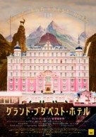The Grand Budapest Hotel - Japanese Movie Poster (xs thumbnail)